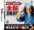 logo Emulators Zennou Series Vol. 03 - Akiyama Jin Kyouju Kanshuu